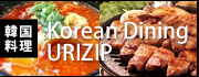 韓国料理 KOREAN DINING URIZIP